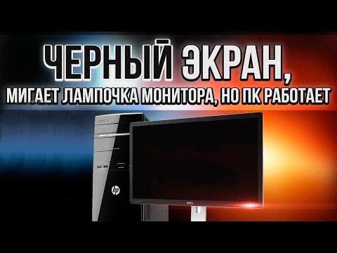 черный экран компьютера