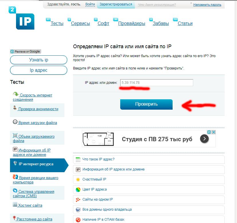 узнать ip шлюза провайдера